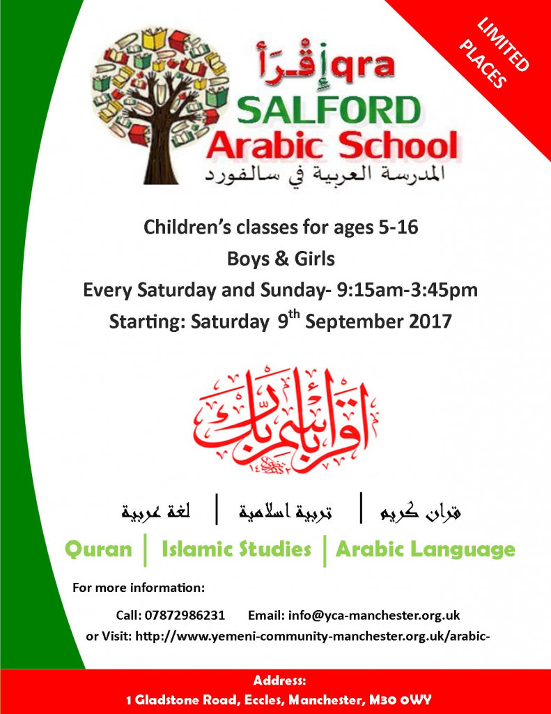 Arabic school poster